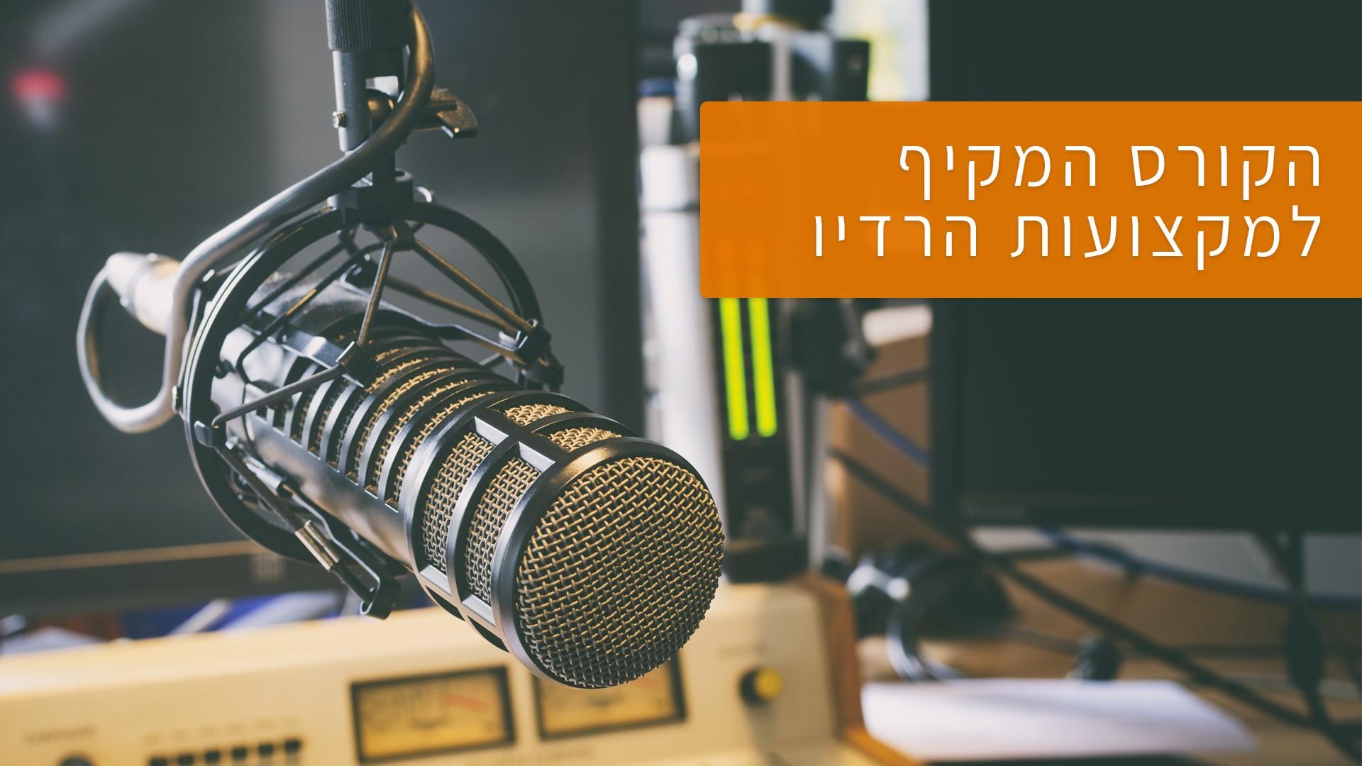 קורס רדיו