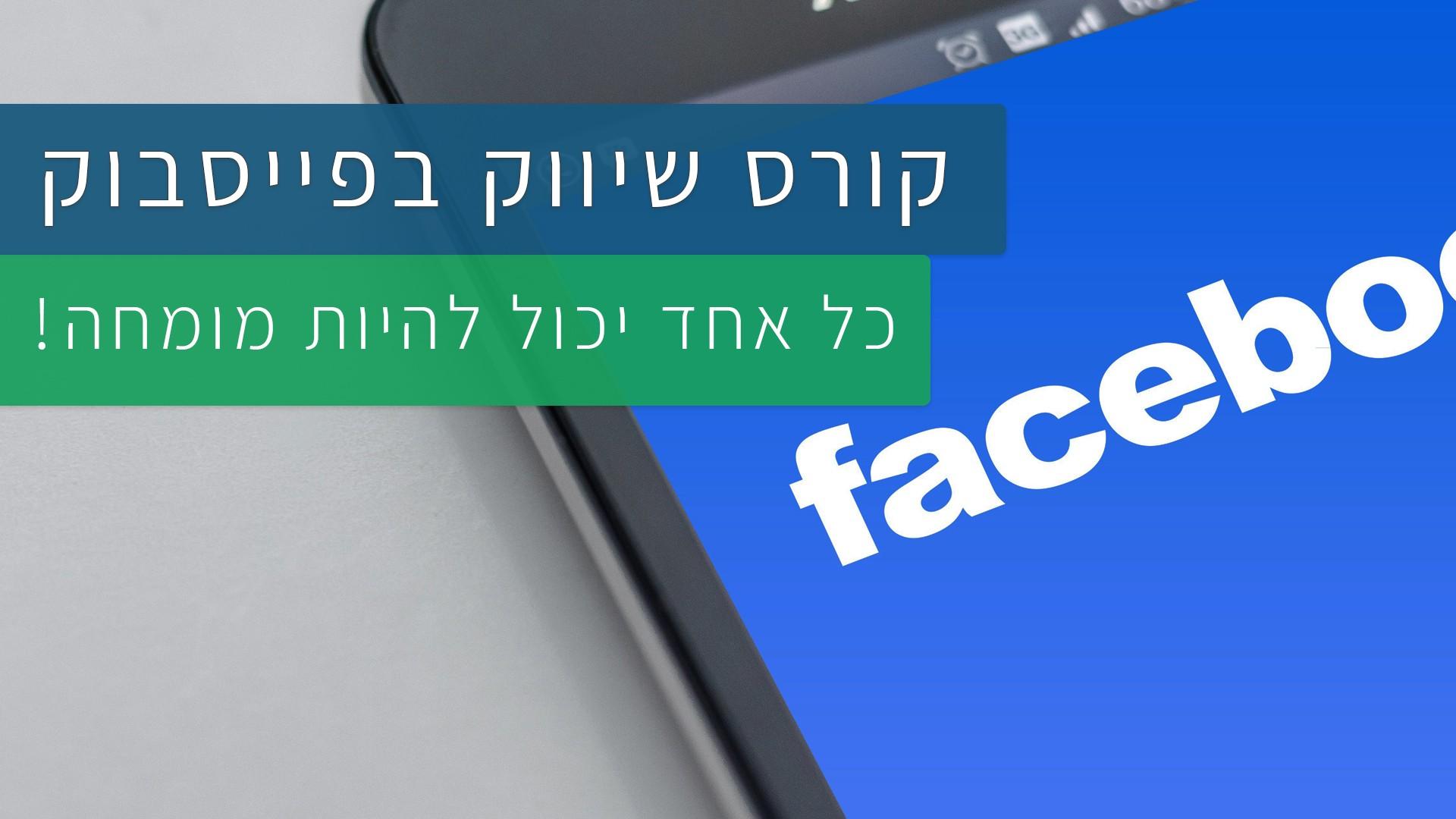 קורס שיווק בפייסבוק   הסודות של המומחים